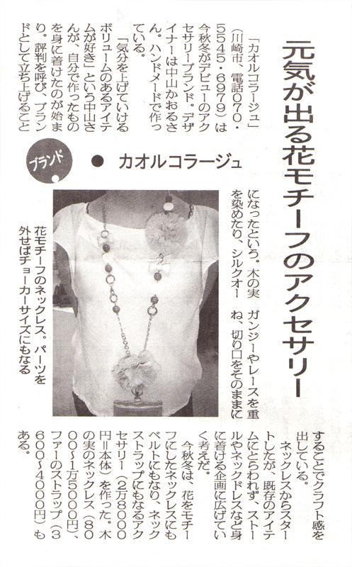 senken_200908