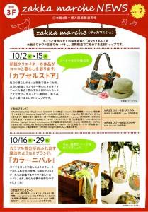 KC201310_ODAKYU001